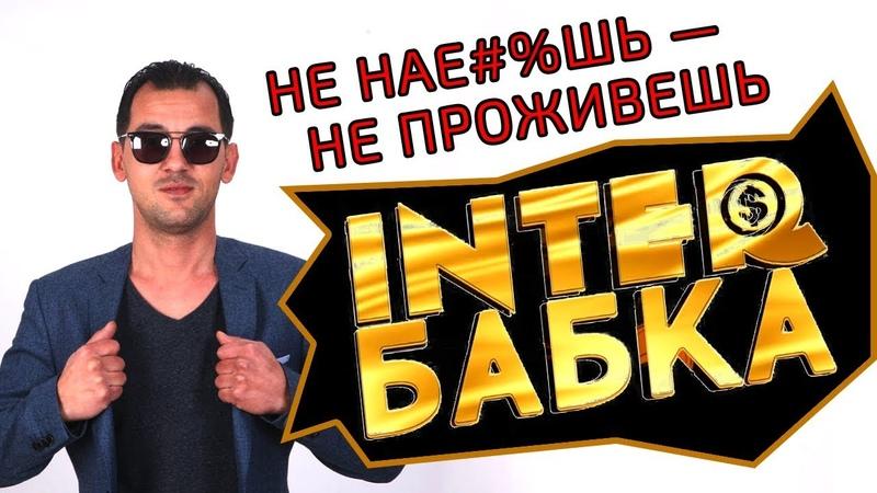 Андрей Мирон ИНТЕРБАБКИ – ЧЁРНЫЙ СПИСОК 57 [ФИЛЬМ]