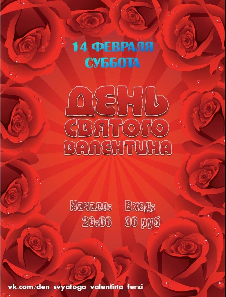 Афиша Калуга День Святого Валентина