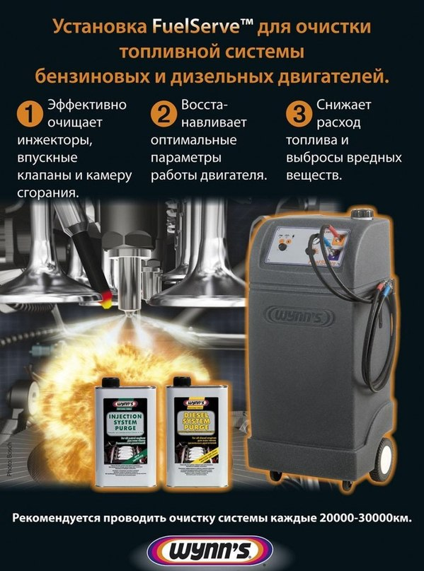 Промывка топливной системы инжектор