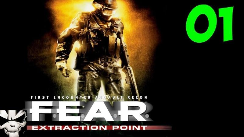 Прохождение F.E.A.R. Extraction Point. Часть 1. Почему всё так криво