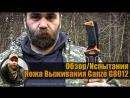 Maxim Sakulevich Обзор/Испытания Ножа Выживания Ganzo G8012