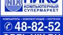 Розыгрыш НИКС Ливны 02 06 18