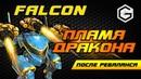 War Robots. Falcon 3 Ember. Фалькон на Эмберах после ребаланса. Змей Горыныч о трех головах.