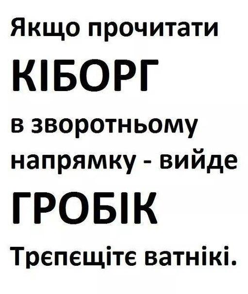 За сутки в ходе АТО погибли два украинских воина, - СНБО - Цензор.НЕТ 3771