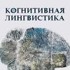 [Когнитивная лингвистика] магистратура ФилФ ТГУ