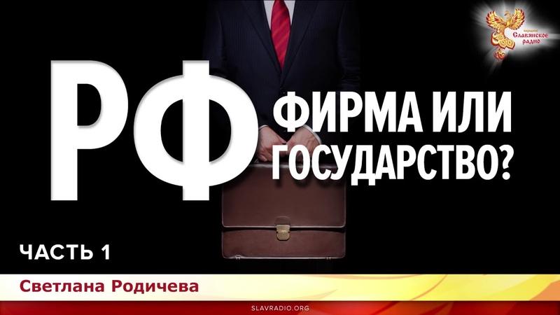 РФ-- фирма или государство!! Санкт-Петербург 30.01. 2019. Часть 1