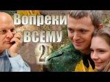 Вопреки всему 2 серия (сериал, 2014) Мелодрама, фильм «Вопреки всему»
