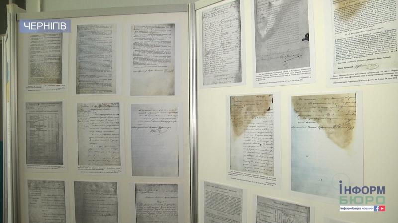 Ко Дню защитника Украины черниговский архив поделился тайнами украинских воинов