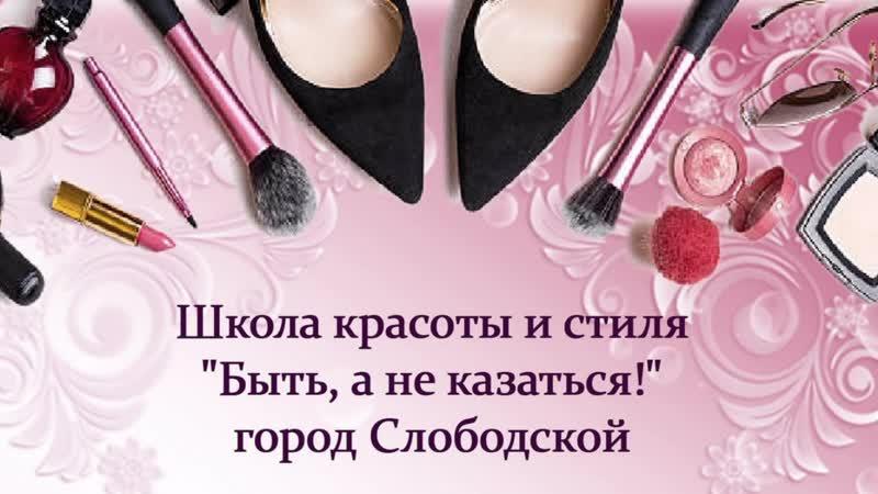 Школа красоты и стиля приглашает стать участницей с 17.02.19 по 31.03.19