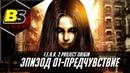 Let's Play (F.E.A.R. 2 Project Origin) Эпизод 01-Предчувствие прохождение на русском