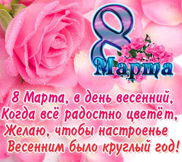 Поздравление с 8-марта красивые