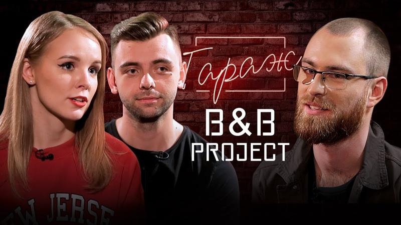 Гурт BB project бандура баян, гуртожиток, best кавери Гараж