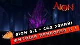 Aion 6.2 - Сад Знаний - Фитоша приболел (! (Полезно новичкам #12)
