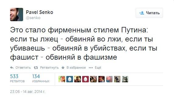 Половина террористов на Донбассе - россияне, - Тымчук - Цензор.НЕТ 3711