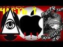 Apple . iPhone - цифровое оружие против населения . Часть 1