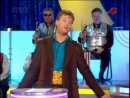 Угадай мелодию (2004) Маргарита Воронова, Арман довлетяров, Юлия Штепенко