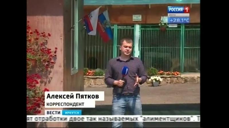 Должники по алиментам «исправляются» в питомнике для животных в Иркутске