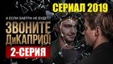 Звоните ДиКаприо 2 серия (1 сезон) Смотреть онлайн 2019