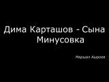 Дима Карташов - Сына Минусовка