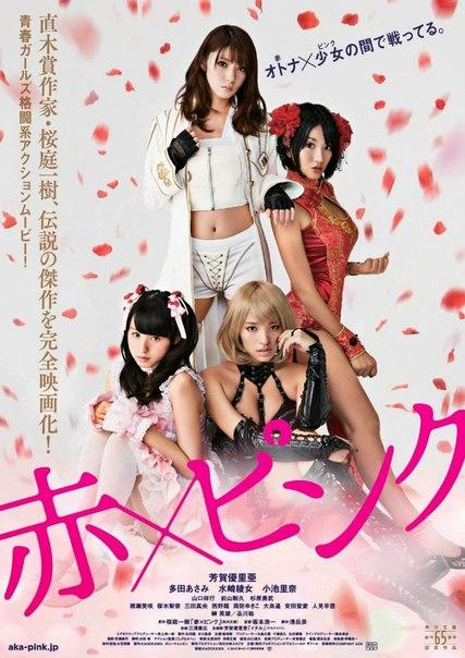 Красный и розовый (2014)