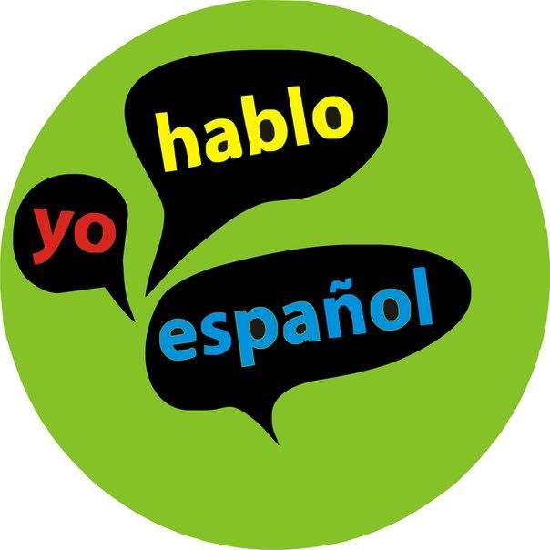 Афиша Ижевск Испанский язык Ижевск интенсив для начинающих
