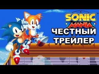 Честный трейлер — «Sonic Mania» / Honest Game Trailers - Sonic Mania [rus]