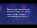 Қайрат Нұртас Аңсайды жаным ТЕКСТ