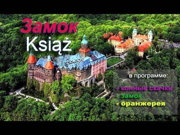 Экскурсия на Замок Ксёнж | Wycieczka do zamku Książ