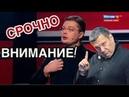 Семченко. Почему Запад проиграет схватку с Россией. Скандальное заявление в программе Соловьева