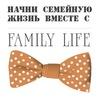 Family Life. Свадебный сайт.