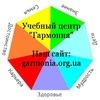 """Учебный центр """"Гармония"""" Одесса"""