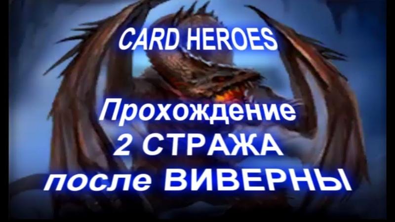 Card Heroes - (Пустыня Ветров) прохождение 2 стража после Виверны
