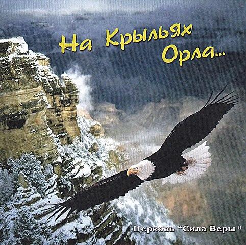 Сила Веры - Дискография (2003-2011) MP3, WMA