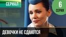▶️ Девочки не сдаются 6 серия Сериал / 2018 / Комедия / Драма