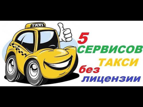 Таксометр. Работа в такси без лицензии. Таксометр для работы в такси. Видео обзор Яндекс, Гетт, Убер