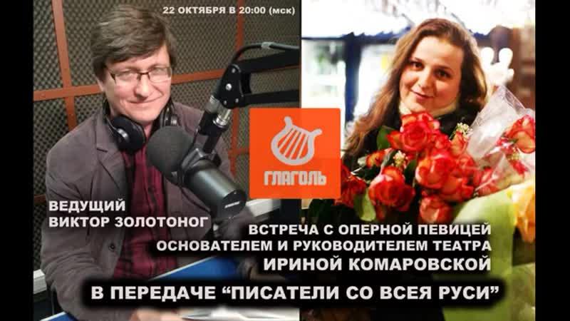 Писатели со всея Руси Гость Ирина Комаровская mp4