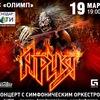 19 марта | Классическая АРИЯ в Краснодаре