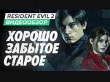 [StopGame.Ru] Обзор игры Resident Evil 2