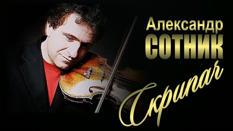 Александр Сотник. - Скрипач (NEW, 2019)