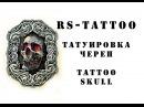Процесс нанесения татуировки RS-TATTOO skull Татуировка череп