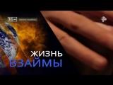 Тайны Чапман. Жизнь взаймы (26.06.2018) HD