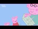 RYTP свинка пепа посмейся