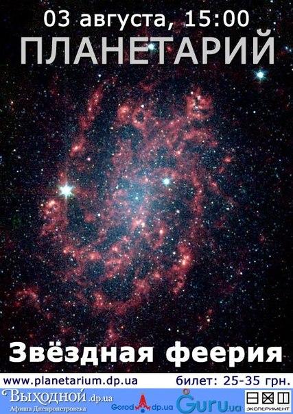 Звездная феерия. Днепропетровский планетарий.