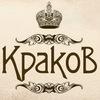 Кафе Краков - организация свадеб, праздников, св