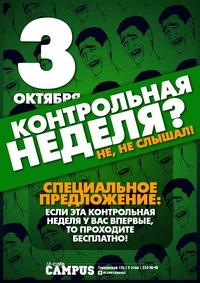 Контрольная неделя не не слышал ВКонтакте Контрольная неделя не не слышал