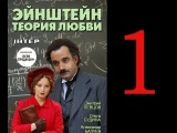 эйнштейн теория любви (1 серия) 2013