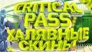 CRITICAL OPS 13 - CRITICAL PASS, ХАЛЯВНЫЕ СКИНЫ И HALLOWEEN!