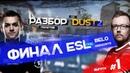 Разбор полетов 1. FAZE vs Mouse Sports - ФИНАЛ ESL One Belo Horizonte
