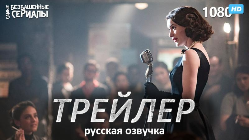 Невероятная миссис Мэйзел Удивительная миссис Мейзел The Marvelous Mrs. Maisel (2 сезон) Трейлер (озвучка D1) [HD 1080]