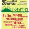 ТОРАТАУ | Международный этнический фестиваль